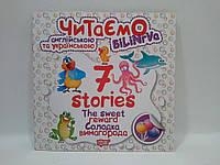 Торсінг Читаємо англійською та українською 7 stories Солодка винагорода