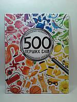 Віват Жученко 500 перших слів Вивчаємо кольори розвиваємо увагу