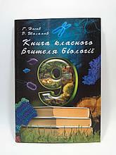 Соняшник  Носов Шаламов  Біологія 9 клас Книга класного вчителя біології