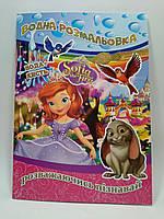 Розмальовка BamBook А5 Водна розмальовка Софія Прекрасна