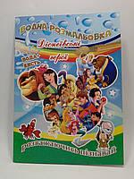 Розмальовка BamBook А5 Водна розмальовка Діснеївські герої