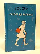 Гобсек. Оноре де Бальзак. Форс Book Chef