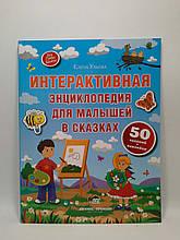 Интерактивная энциклопедия для малышей в сказках. Енц. ПЕТ