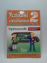 Успішні сходинки 2 клас. Українська мова. Тематичне оцінювання. Бикова. ПЕТ