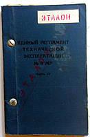 Единый регламент технической эксплуатации 6МР Эталон. Часть 4 Авиационное оборудование.