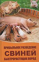 Прибыльное разведение свиней быстрорастущих пород. А. А. Куприянова