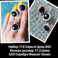 Набор  женский серебряный кольцо и серьги