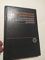 Электрические измерения электрических и неэлектрических величин Е.Полищук