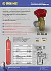 Вентиль метановый наполнительный ВМ-20