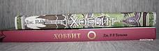 Дж.Р.Р. Толкина  Хоббит, фото 3