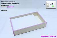 Световой планшет для песочной анимации 620х420х105 ( светлый дуб  венге + цветная окантовка )