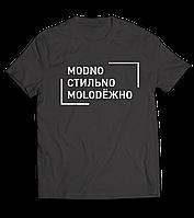 Стильная футболка с принтом | Модно стильно молодёжно