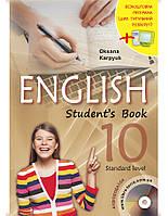Підручник. Англійська мова 10 клас. Карпюк О. Д Новая программа