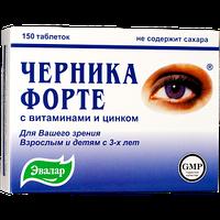 Черника-форте- натуральные таблетки ,Комплекс витаминов для зрения (таб №150 по 0,25 г ,Эвалар)
