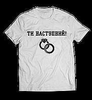 Прикольная футболка с принтом | Ти наступний