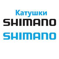 Расширение ассортимента уникальных катушек Shimano