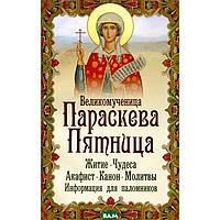 Макаревский Николай Великомученица Параскева Пятница