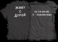 Прикольные парные футболки с принтом | Живу с дурой