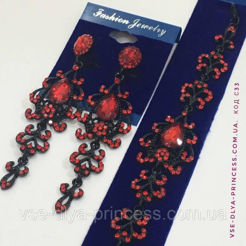Комплект  вечерние черные серьги  с  красными камнями и браслет, высота 8,5 см.
