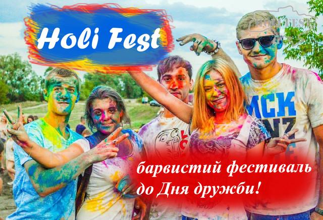 Організуйте барвистий Holi Fest до Дня дружби в своєму місті!