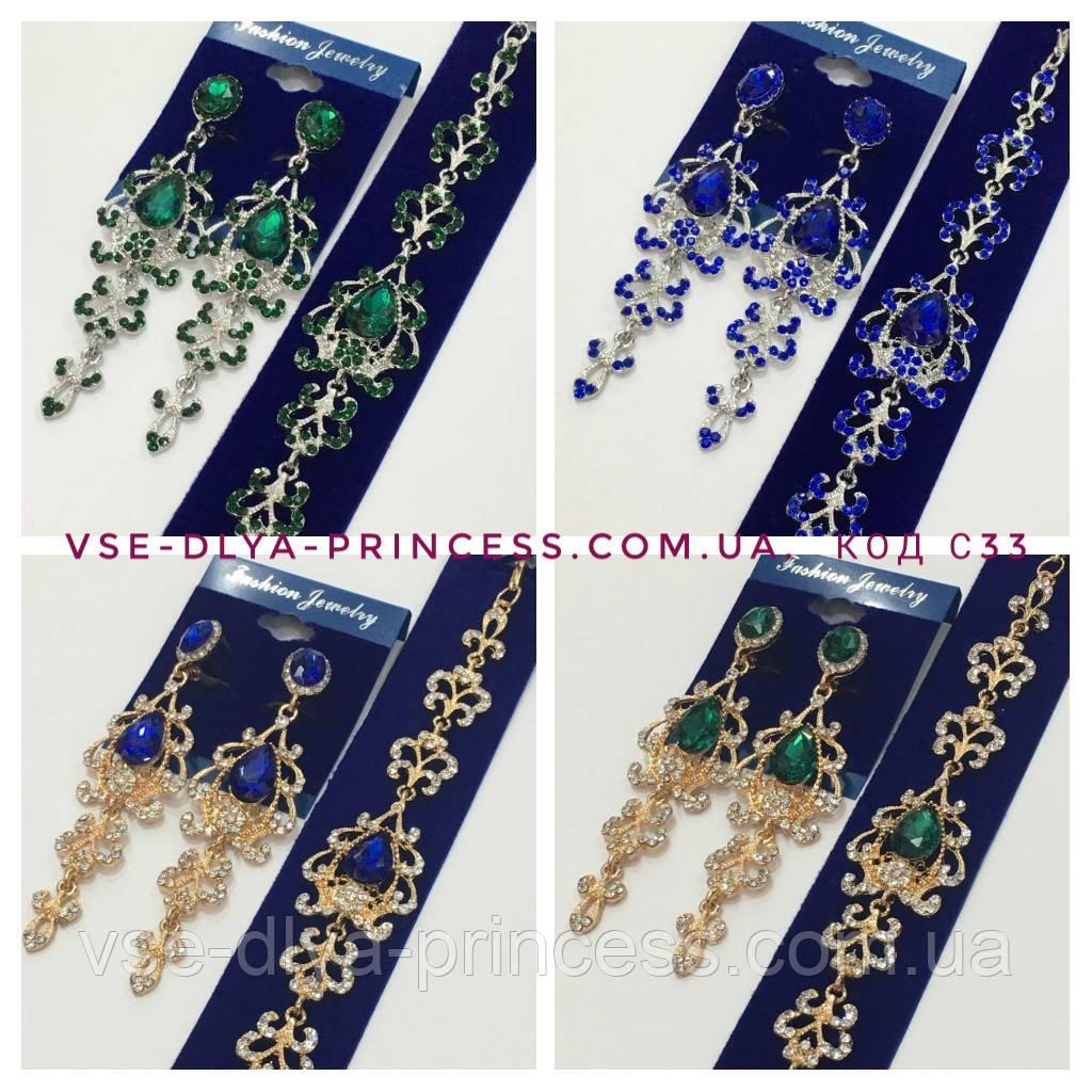 Комплект вечерние серьги с зелёными и синими камнями и браслет, высота 8,5 см.