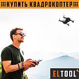 Купить квадрокоптер в интернет магазине ELTOOL