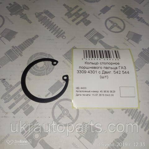Кольцо стопорное поршневого пальца ГАЗ 3309 4301 с Двиг. 542 544 (dнаружн.-43мм) Б43 (45 9836 0629)
