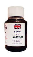 Биогель для маникюра и педикюра, средство для удаления кутикулы, мозолей и натоптышей. BioGel Aloe vera 60 ml