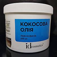 Масло кокосовое косметическое рафинированое Id Cosmetics 600мл (банка)