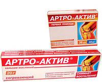 "Препарат для суставов ""Артро Актив"" -лечение остеоартрозе (остеоартрите) (36 капс по 0,44г Диод)"