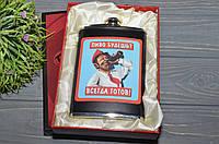 Мужская фляга в подарочной коробке, фото 1