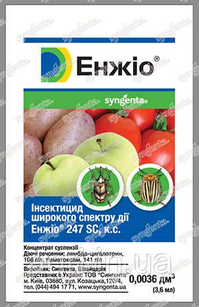 ЕНЖІО 247 SC, к. с. 3,6мл.  Syngenta