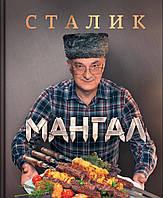 Сталик Ханкишиев Мангал (16845)