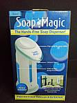 Сенсорный дозатор для мыла Magic Soap 300 мл, фото 7