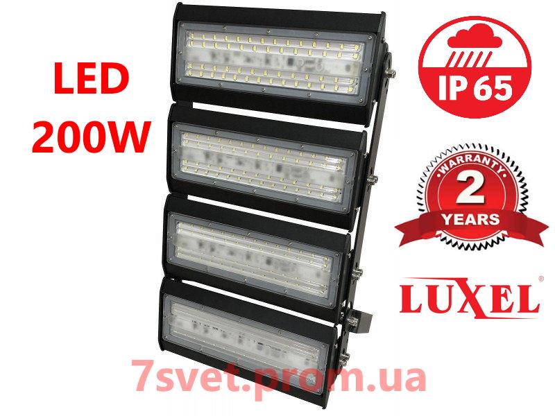 Прожектор LED секционный Luxel 200W IP65 Уличный Гарантия 2 Года