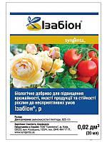 Биологическое удобрение Изабион 20 мл