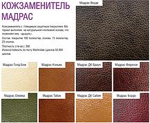 Кресло Роял Флеш Механизм Anyfix орех Лаки Красный (AMF-ТМ), фото 3
