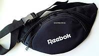 Мужская нагрудная сумка реплика Рибок. Сумка бананка на пояс. Мужская сумка черная. Сумка на плечо.  РБ5