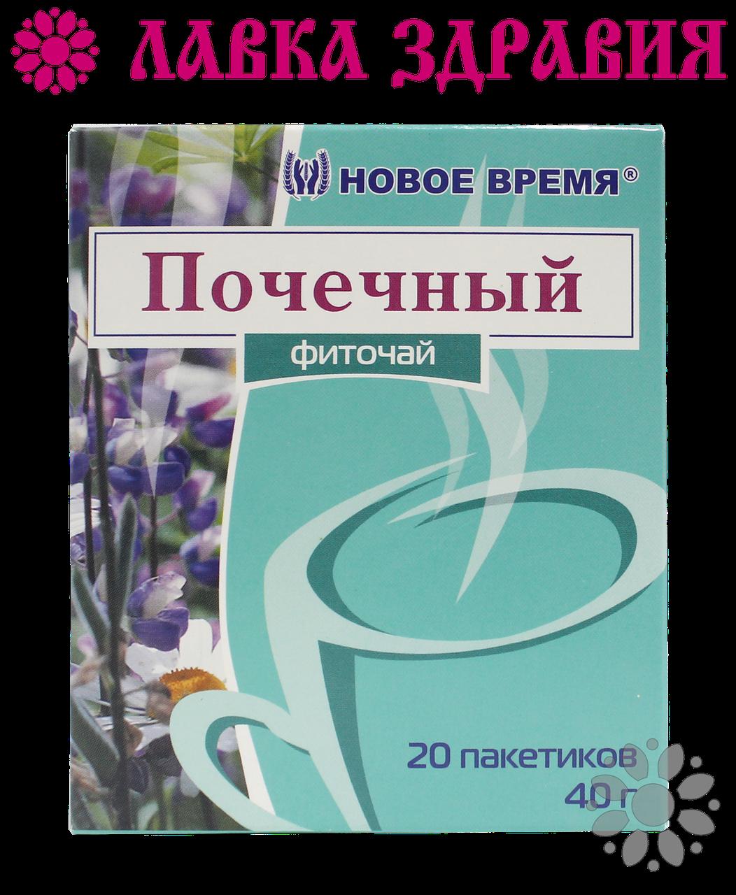 Фиточай Почечный, 20 пак, Новое Время