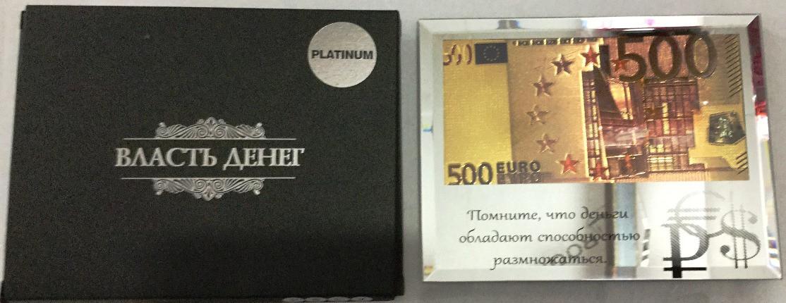 "Подарочная рамка ""500 евро"""