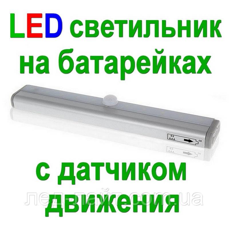 LED светильник с датчиком движения на батарейках (4хААА)
