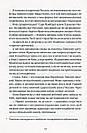 Франческа. Повелителька траєкторій. Книга Бату Доржа, фото 6
