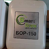 БОР-150 SmartGrow 10 літр