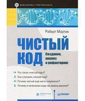 Книга Чистый код. Создание, анализ и рефакторинг. Библиотека программиста. Автор - Р. Мартин (Питер)
