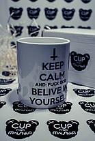 Чашка «ВЕРЬ В СЕБЯ»
