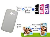 Чехол(бампер) для Samsung s7572 Galaxy Trend 2 Duos с рисунком(печать на чехле)