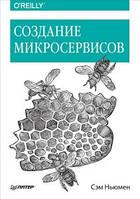 Книга Создание микросервисов. Автор - Сэм Ньюмен (Питер)