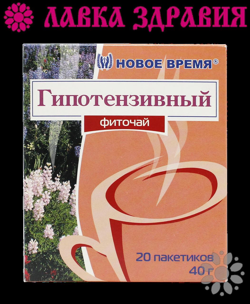 Фиточай Гипотензивный, 20 пак, Новое Время