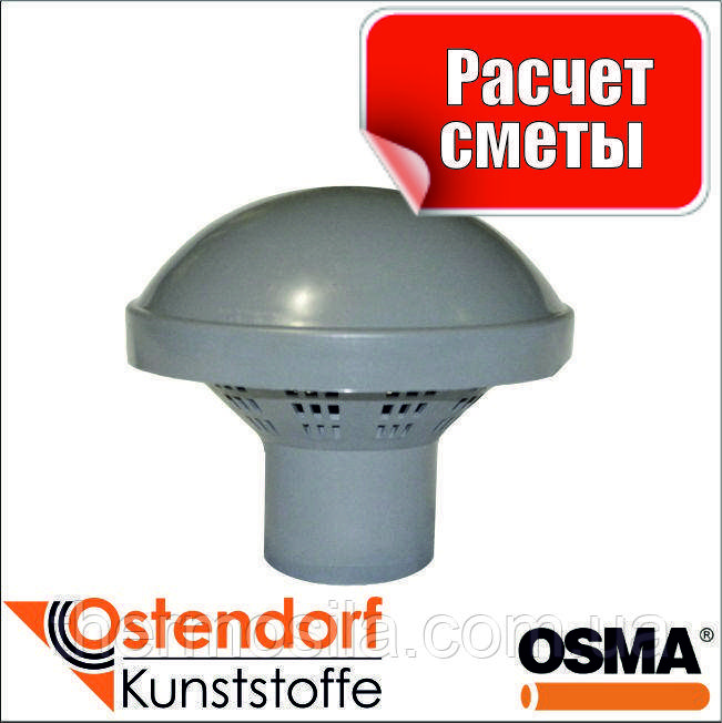 Канализационная вытяжка D 50 зонт, Ostendorf-OSMA