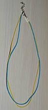 Вощеный  двойной шнур для кулонов (жнлто- голубой)